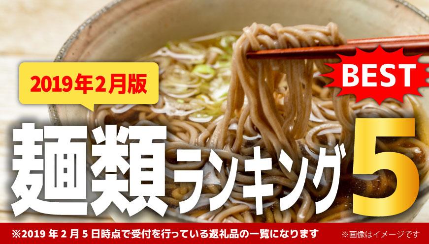 【2019年2月版】【人気の麺類】1万円ランキング5!