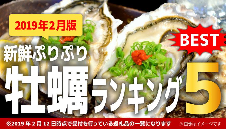 【2019年2月版】【人気の牡蠣】1万円ランキング5!