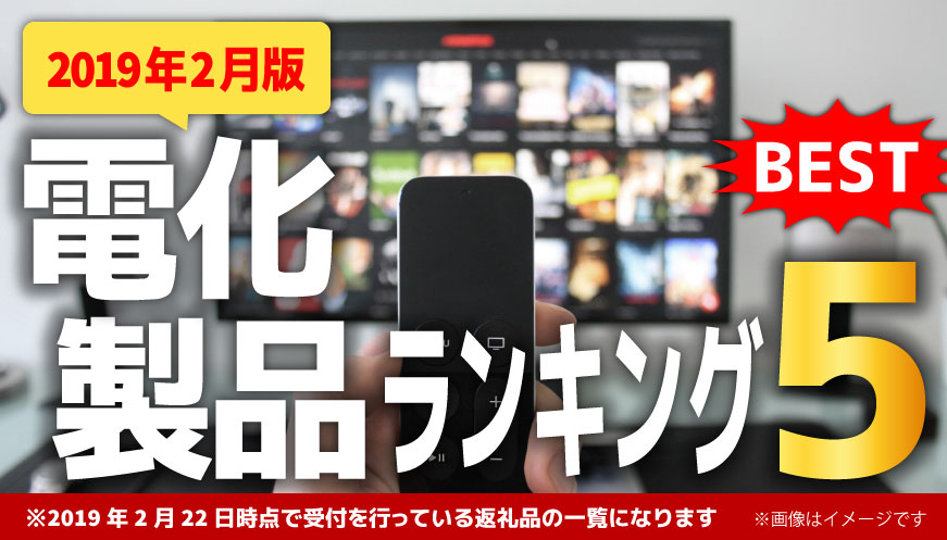 【2019年2月版】【人気の電化製品】ランキング5!