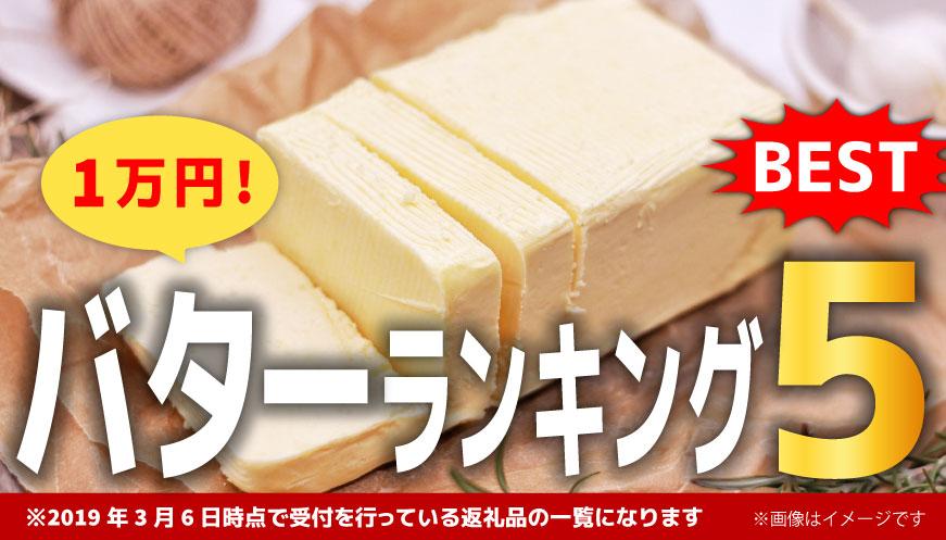 【人気のバター】1万円ランキング5!