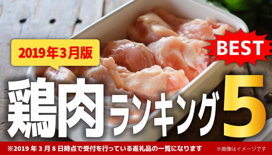【2019年3月版】【人気の鶏肉】1万円ランキング5!