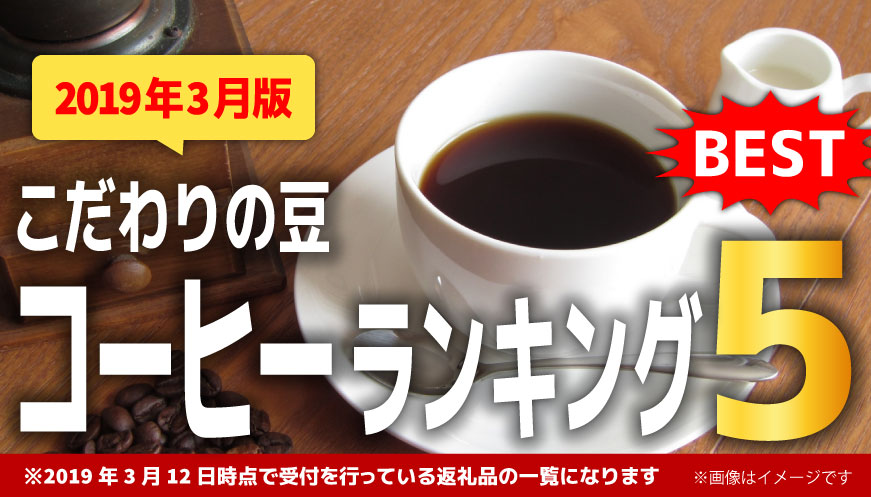【2019年3月版】【人気のコーヒー】ランキング5!