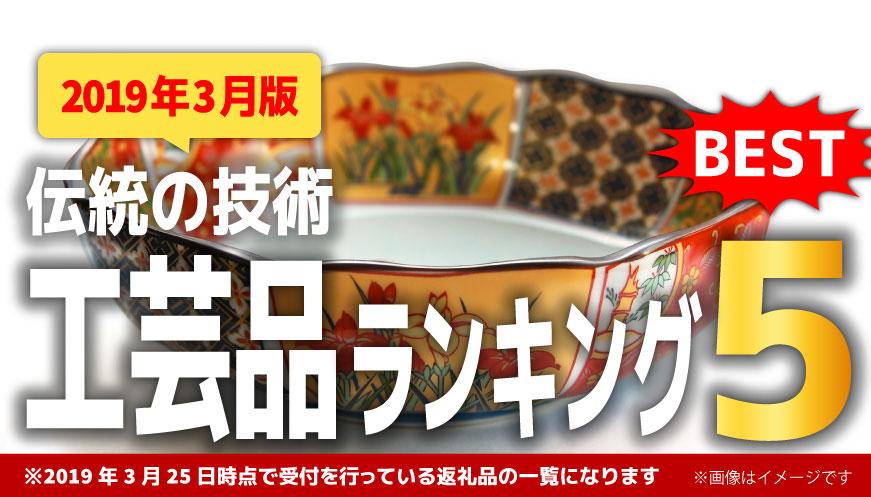 【2019年3月版】【人気の工芸品】ランキング5!