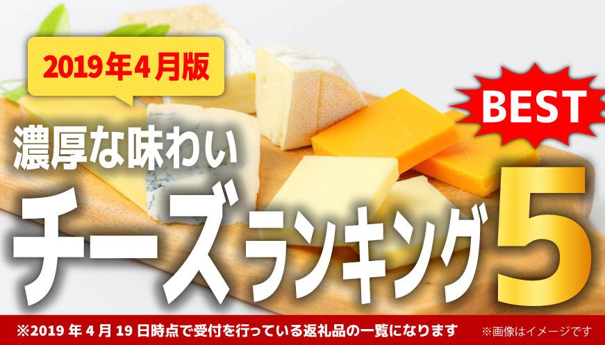 【2019年4月版】【人気のチーズ】ランキング5!