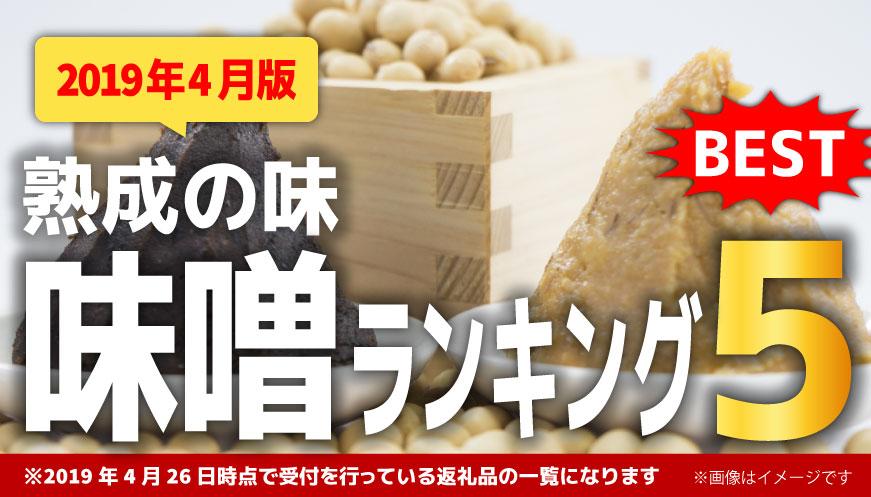 【2019年4月版】【人気の味噌】ランキング5!