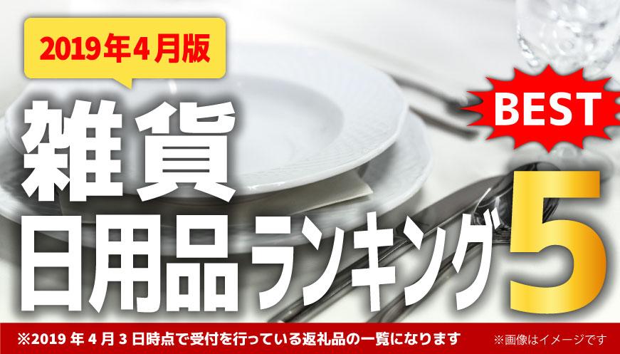 【2019年4月版】【人気の雑貨・日用品】ランキング5!