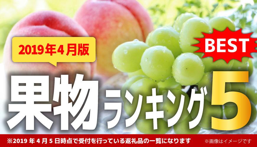 【2019年4月版】【人気の果物】1万円ランキング5!