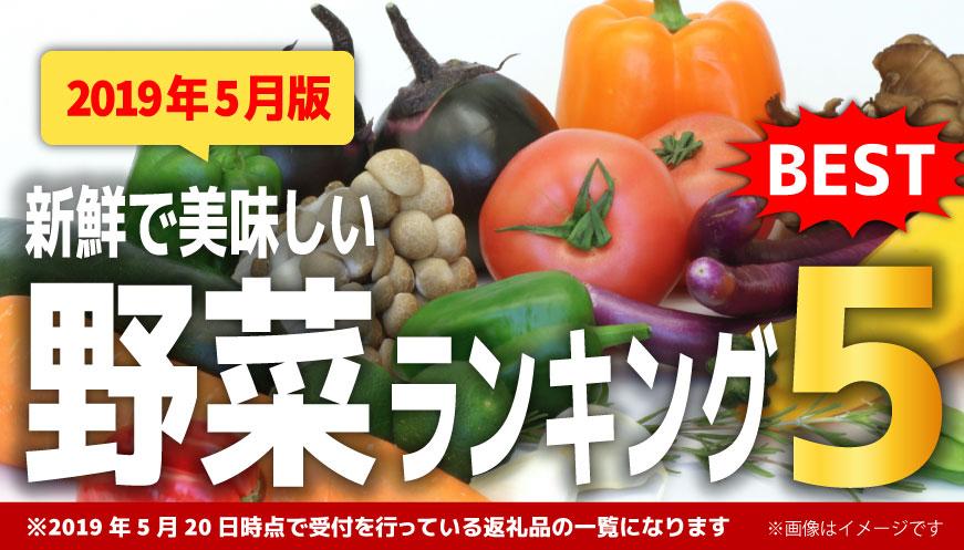 【2019年5月版】【人気の野菜】ランキング5!
